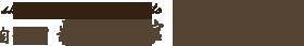 自遊宿・料理旅館松本亭│京都の笠置山にて明治26年創業の老舗料理旅館